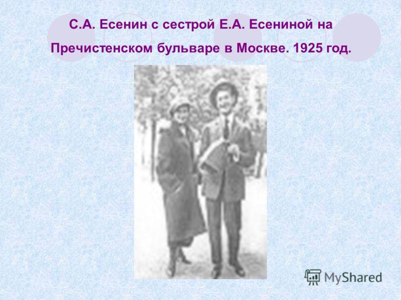 С.А. Есенин с сестрой Е.А. Есениной на Пречистенском бульваре в Москве. 1925 год.