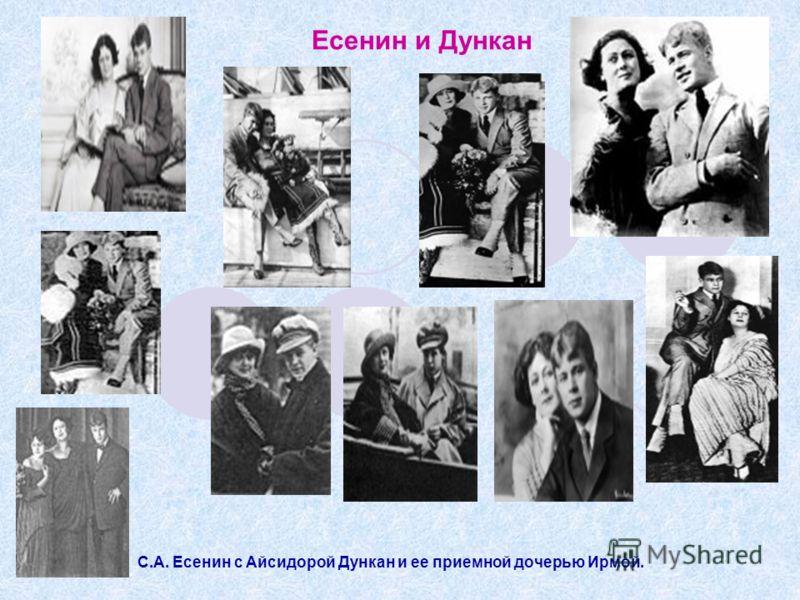 Есенин и Дункан С.А. Есенин с Айсидорой Дункан и ее приемной дочерью Ирмой.