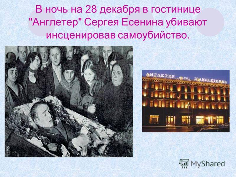 В ночь на 28 декабря в гостинице Англетер Сергея Есенина убивают инсценировав самоубийство.