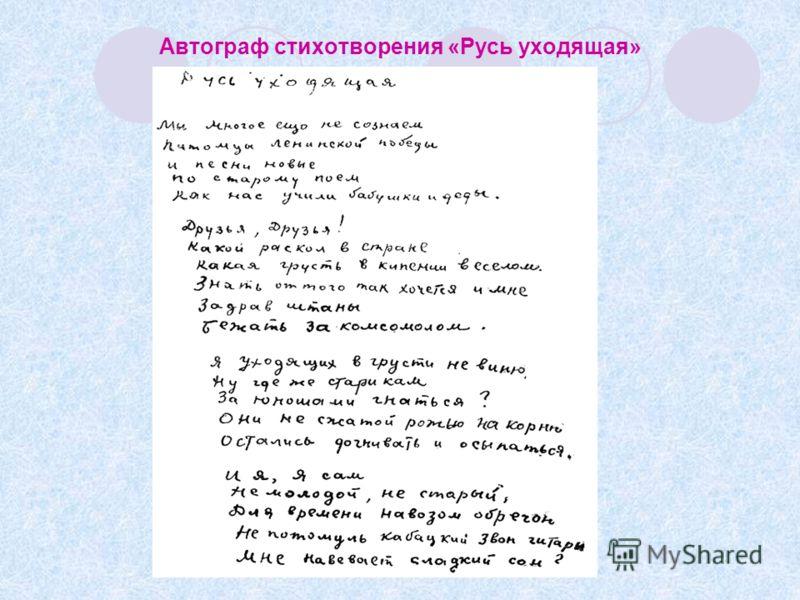 Автограф стихотворения «Русь уходящая»