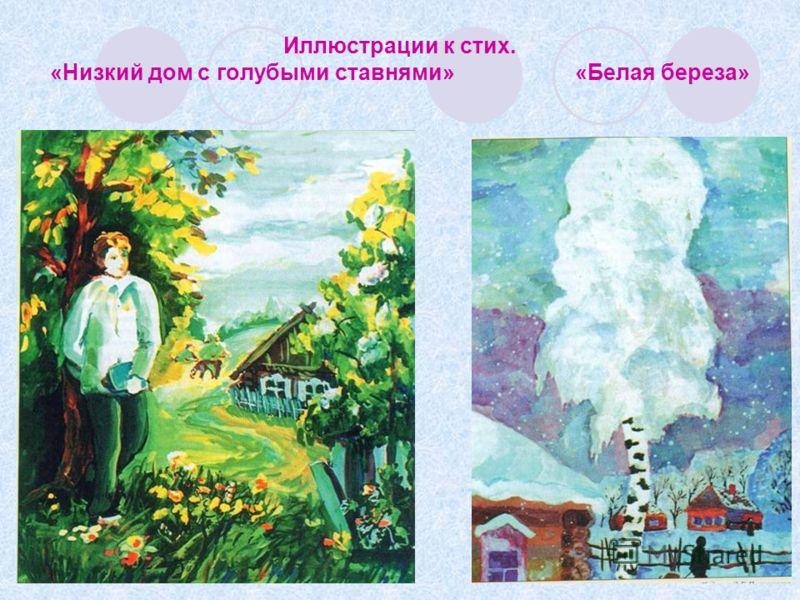Иллюстрации к стих. «Низкий дом с голубыми ставнями» «Белая береза»
