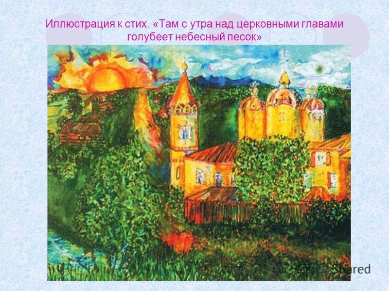 Иллюстрация к стих. «Там с утра над церковными главами голубеет небесный песок»