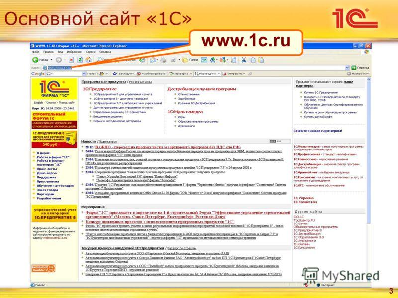 3 Основной сайт «1С» www.1c.ru