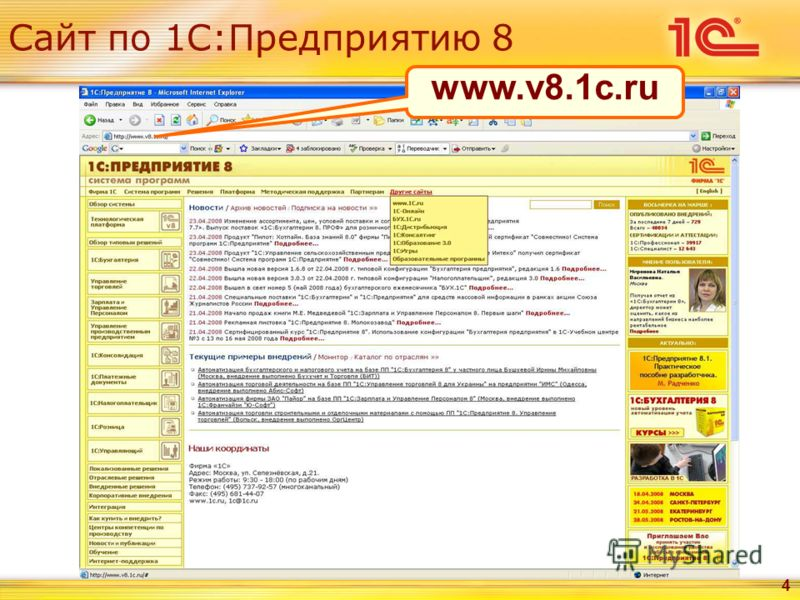 4 Сайт по 1С:Предприятию 8 www.v8.1c.ru