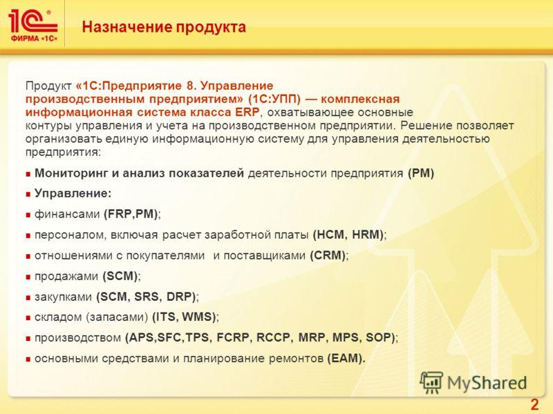 what are tps fais erp crm and scm Mis、mrp 和 erp 的区别 、 mis 定义比较宽,是一个原则框架,而后来的 mrpii、erp 针对某些行业的需求,有 着具体的实现模式,和 scm、crm 一样都属于广义的企业管理信息系统的范畴.