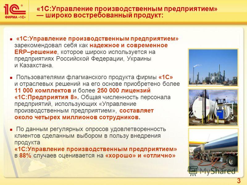 3 «1С:Управление производственным предприятием» широко востребованный продукт: «1С:Управление производственным предприятием» зарекомендовал себя как надежное и современное ERP–решение, которое широко используется на предприятиях Российской Федерации,