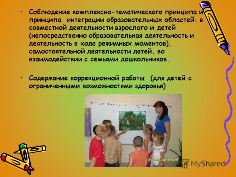Соблюдение комплексно-тематического принципа и принципа интеграции образовательных областей: в совместной деятельности взрослого и детей (непосредственно образовательная деятельность и деятельность в ходе режимных моментов), самостоятельной деятельно