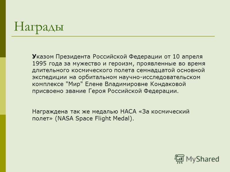 Указом Президента Российской Федерации от 10 апреля 1995 года за мужество и героизм, проявленные во время длительного космического полета семнадцатой основной экспедиции на орбитальном научно-исследовательском комплексе