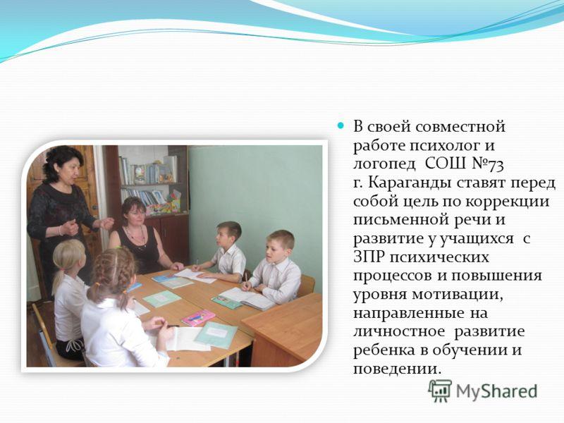 Для решения этих проблем в СОШ 73 практикуют интегрированные занятия учителя логопеда и психолога. Интегрированные занятия имеют структуру, предполагающую смену различных видов деятельности, при которых задействованы сенсорные системы: слуховые,зрите