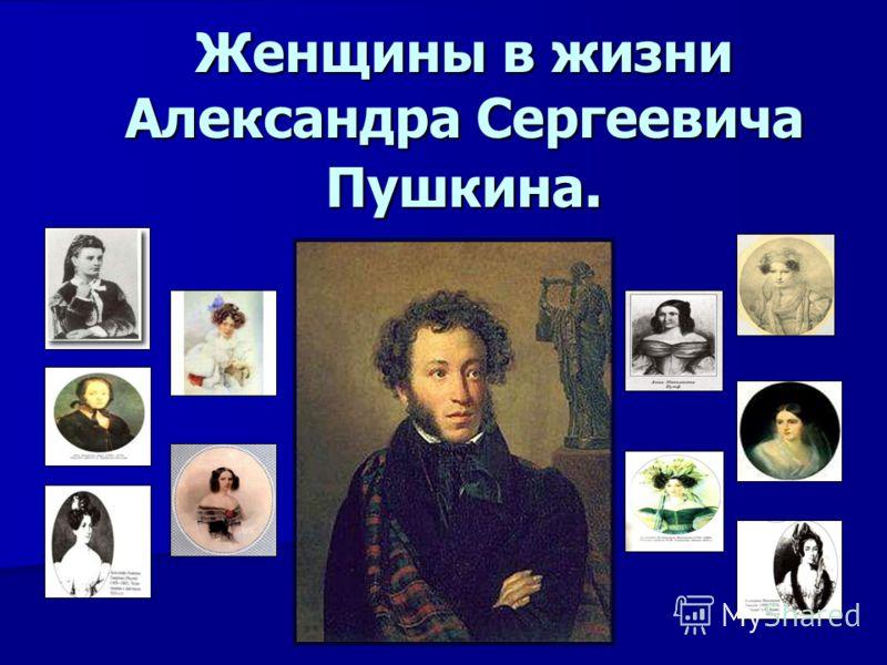 Женщины в жизни Александра Сергеевича Пушкина.