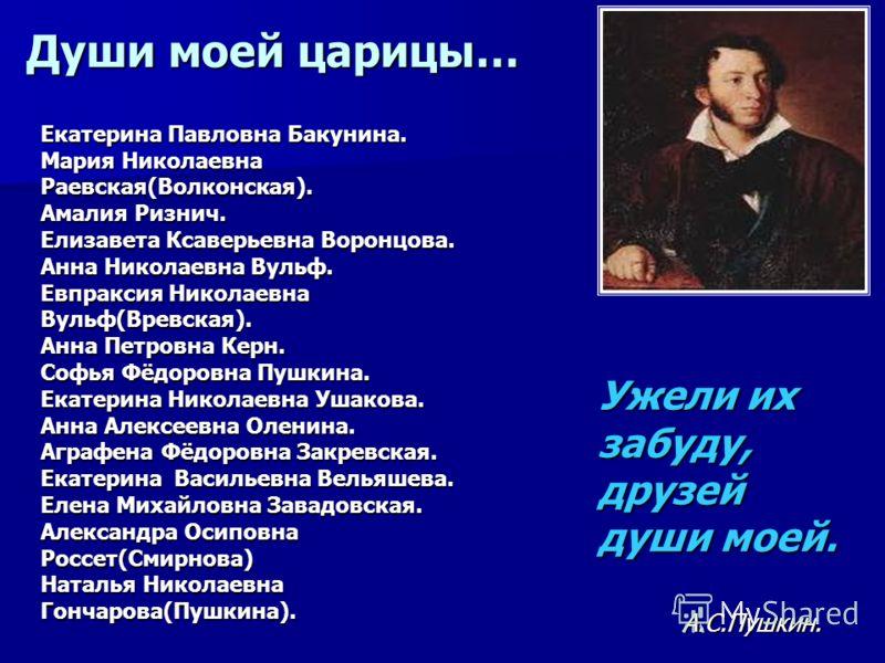 Реферат На Тему Пушкин И Декабристы Скачать Реферат На Тему Пушкин И Декабристы