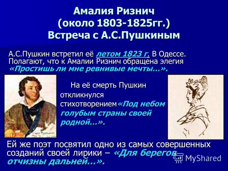 Амалия Ризнич (около 1803-1825гг.) Встреча с А.С.Пушкиным На её смерть Пушкин откликнулся стихотворением«Под небом голубым страны своей родной…». На её смерть Пушкин откликнулся стихотворением«Под небом голубым страны своей родной…». А.С.Пушкин встре