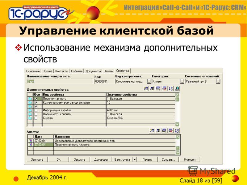 Интеграция «Call-o-Call» и «1С-Рарус: CRM» Слайд 18 из [59] Декабрь 2004 г. Управление клиентской базой Использование механизма дополнительных свойств