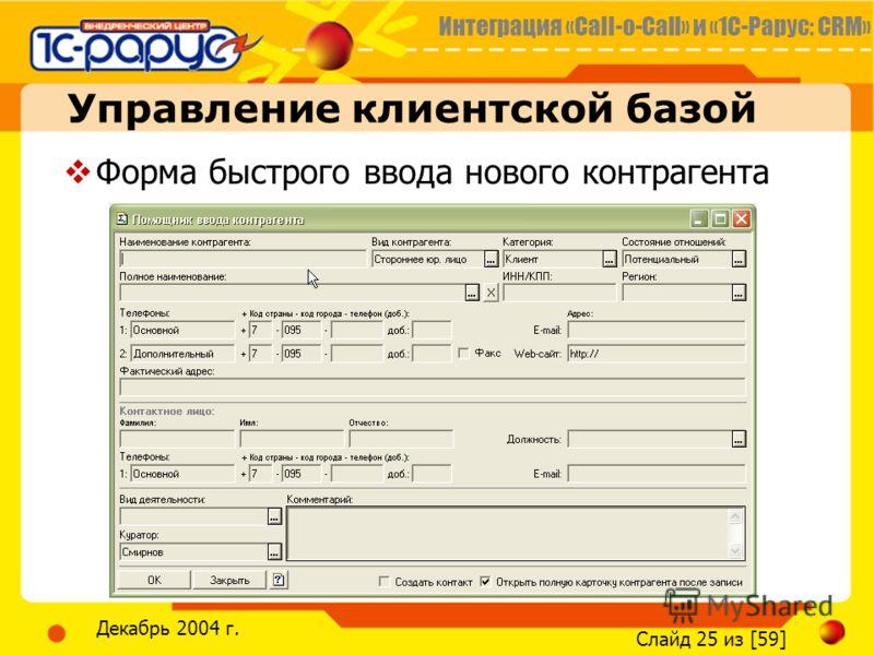 Интеграция «Call-o-Call» и «1С-Рарус: CRM» Слайд 25 из [59] Декабрь 2004 г. Форма быстрого ввода нового контрагента Управление клиентской базой