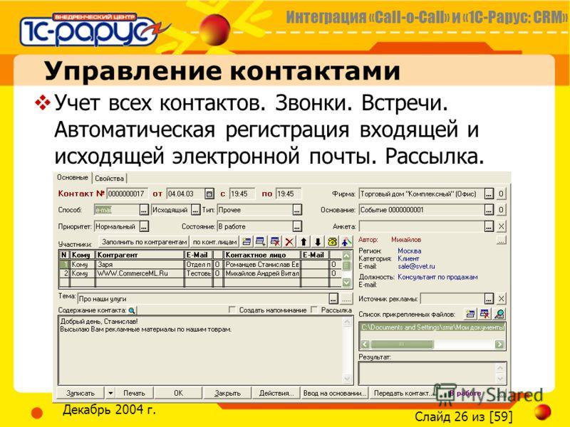 Интеграция «Call-o-Call» и «1С-Рарус: CRM» Слайд 26 из [59] Декабрь 2004 г. Управление контактами Учет всех контактов. Звонки. Встречи. Автоматическая регистрация входящей и исходящей электронной почты. Рассылка.