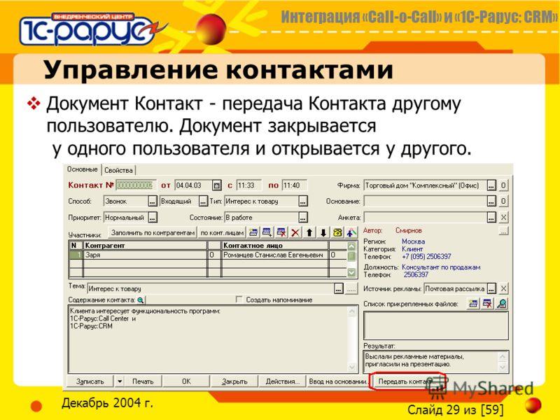 Интеграция «Call-o-Call» и «1С-Рарус: CRM» Слайд 29 из [59] Декабрь 2004 г. Документ Контакт - передача Контакта другому пользователю. Документ закрывается у одного пользователя и открывается у другого. Управление контактами