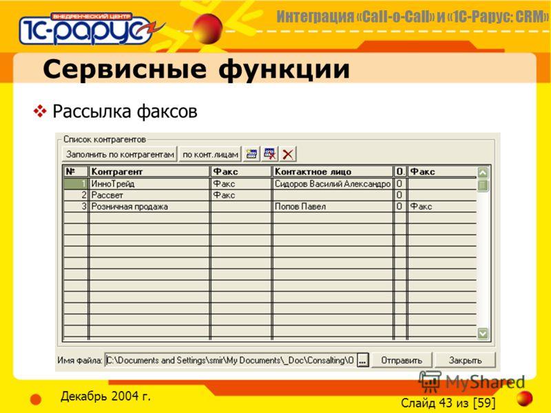 Интеграция «Call-o-Call» и «1С-Рарус: CRM» Слайд 43 из [59] Декабрь 2004 г. Рассылка факсов Сервисные функции
