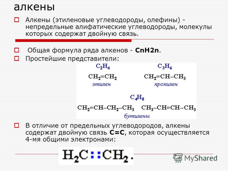 вещества относящиеся к алкенам дефолт данном случае