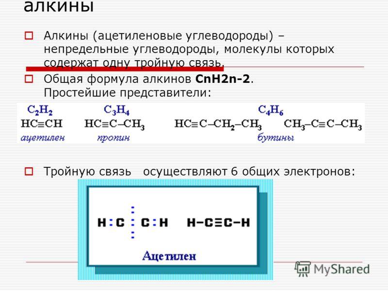 алкины Алкины (ацетиленовые углеводороды) – непредельные углеводороды, молекулы которых содержат одну тройную связь. Общая формула алкинов СnH2n-2. Простейшие представители: Тройную связь осуществляют 6 общих электронов: