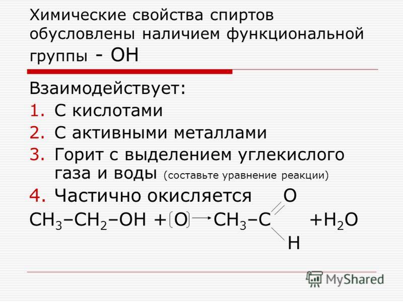 Химические свойства спиртов обусловлены наличием функциональной группы - ОН Взаимодействует: 1.С кислотами 2.С активными металлами 3.Горит с выделением углекислого газа и воды (составьте уравнение реакции) 4.Частично окисляется О СН 3 –СН 2 –ОН + О С