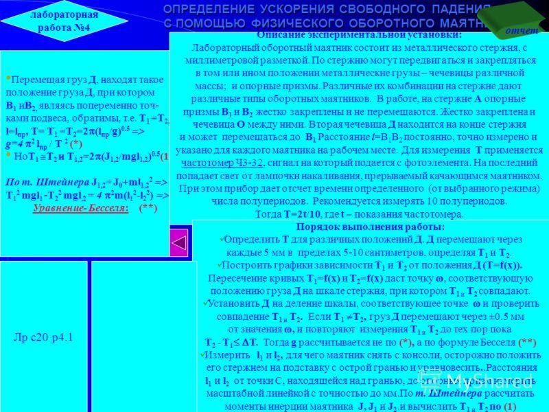 ЗАКОН ВСЕМИРНОГО ТЯГОТЕНИЯ УСКОРЕНИЕ СВОБОДНОГО ПАДЕНИЯ Закон всемирного тяготения Ньютона: сила, с которой два тела притягивают друг друга, пропорциональна массам этих тел и обратно пропорциональна квадрату расстояния между ними: F = γ(m 1 *m 2 )/r