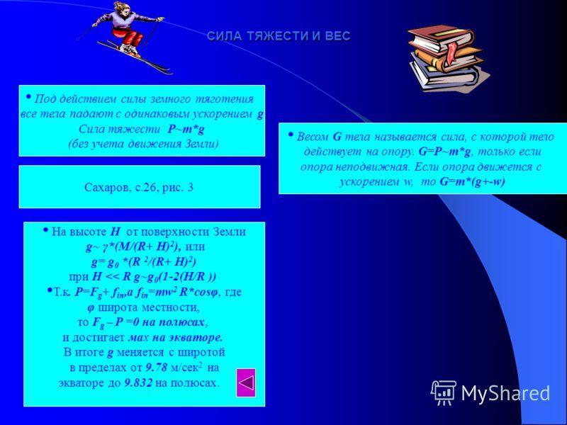 ЗАКОНЫ КЕПЛЕРА. КОСМИЧЕСКИЕ СКОРОСТИ. Савельев с189 рис 132 Законы Кеплера: 1. Все планеты движутся по эллипсам, в одном из фокусов которых находится Солнце 2. Радиус-вектор планеты описывает за равные времена одинаковые площади. 3. Квадраты периодов