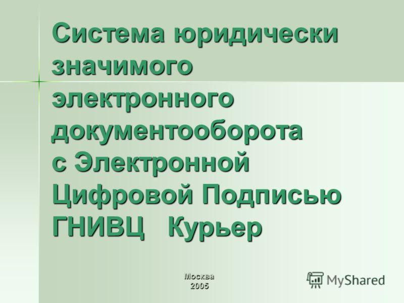 Система юридически значимого электронного документооборота с Электронной Цифровой Подписью ГНИВЦ Курьер Москва2005