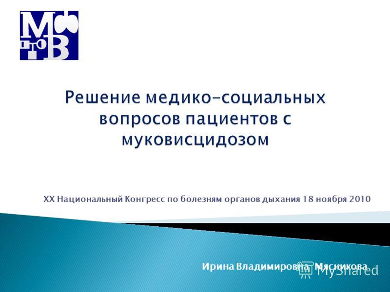 ХХ Национальный Конгресс по болезням органов дыхания 18 ноября 2010 Ирина Владимировна Мясникова