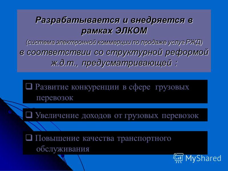 ЭТРАН Автоматизированная система централизованной подготовки и оформления перевозочных документов ( Электронная ТРАнспортная Накладная ) Введение в систему