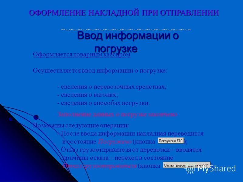 Состояние На визировании Состояние На визировании Визирование электронной накладной ОФОРМЛЕНИЕ НАКЛАДНОЙ ПРИ ОТПРАВЛЕНИИ Ожидание визы Возможны следующие операции: - Визирование (кнопка ) – переход в состояние Завизирована; - Отказать в визе (кнопка