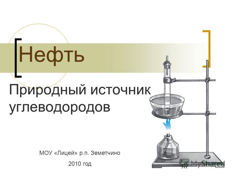 Нефть Природный источник углеводородов МОУ «Лицей» р.п. Земетчино 2010 год