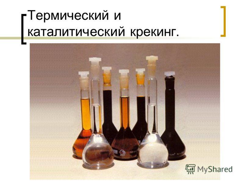 Термический и каталитический крекинг.