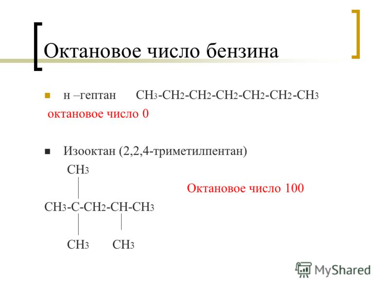 Октановое число бензина н –гептан СН 3 -СН 2 -СН 2 -СН 2 -СН 2 -СН 2 -СН 3 октановое число 0 Изооктан (2,2,4-триметилпентан) СН 3 Октановое число 100 СН 3 -С-СН 2 -СН-СН 3 СН 3 СН 3