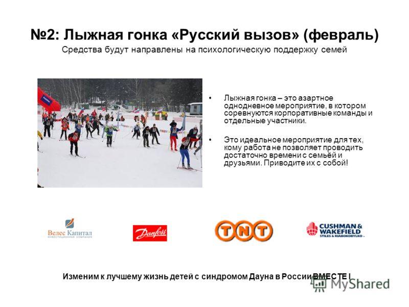 2: Лыжная гонка «Русский вызов» (февраль) Средства будут направлены на психологическую поддержку семей Лыжная гонка – это азартное однодневное мероприятие, в котором соревнуются корпоративные команды и отдельные участники. Это идеальное мероприятие д