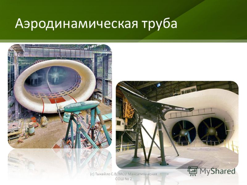 Аэродинамическая труба (с) Тыкайло С.В. МОУ Максатихинская СОШ 2