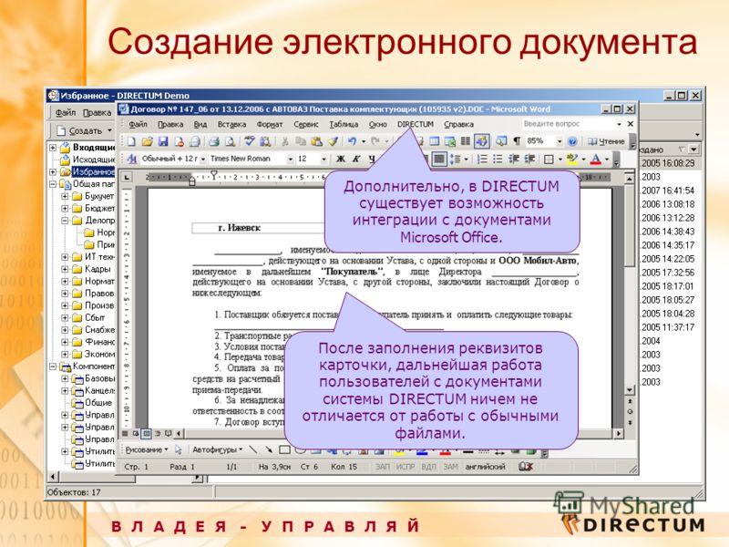 Создание электронного документа В Л А Д Е Я - У П Р А В Л Я Й После заполнения реквизитов карточки, дальнейшая работа пользователей с документами системы DIRECTUM ничем не отличается от работы с обычными файлами. Дополнительно, в DIRECTUM существует