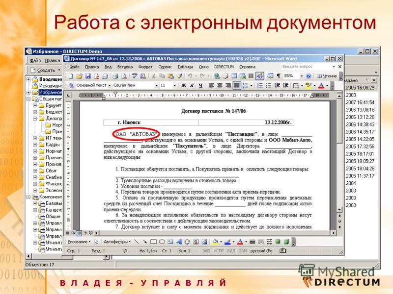 Работа с электронным документом В Л А Д Е Я - У П Р А В Л Я Й