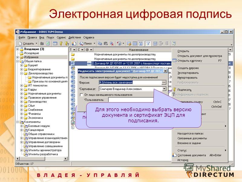 В Л А Д Е Я - У П Р А В Л Я Й Любую версию документа можно подписать электронной цифровой подписью (ЭЦП). Для этого необходимо выбрать версию документа и сертификат ЭЦП для подписания.