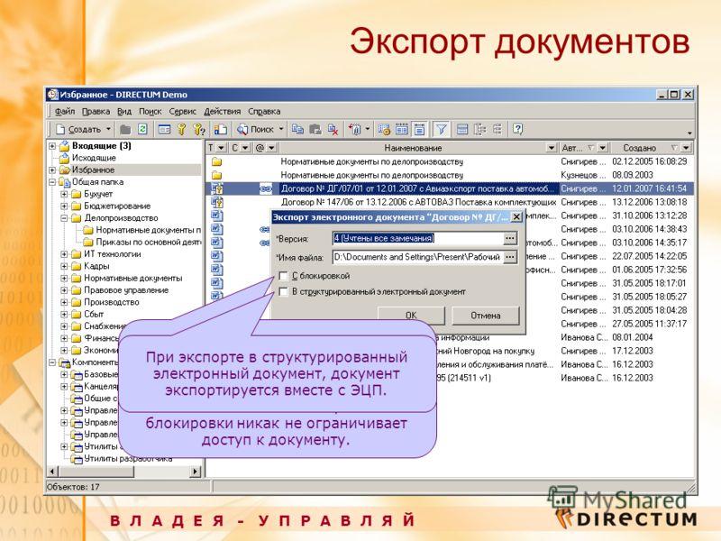 Экспорт документов В Л А Д Е Я - У П Р А В Л Я Й При экспорте документа с блокировкой, он становится доступным в системе только для чтения, что позволяет предотвратить его изменения. Экспорт без блокировки никак не ограничивает доступ к документу. Пр