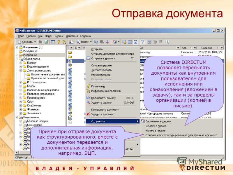 Отправка документа В Л А Д Е Я - У П Р А В Л Я Й Система DIRECTUM позволяет пересылать документы как внутренним пользователям для исполнения или ознакомления (вложением в задачу), так и за пределы организации (копией в письме). Причем при отправке до
