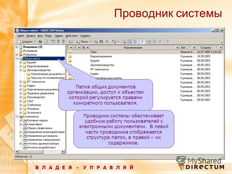 Проводник системы В Л А Д Е Я - У П Р А В Л Я Й Проводник системы обеспечивает удобную работу пользователей с электронными документами. В левой части проводника отображается структура папок, в правой – их содержимое. Папка общих документов организаци