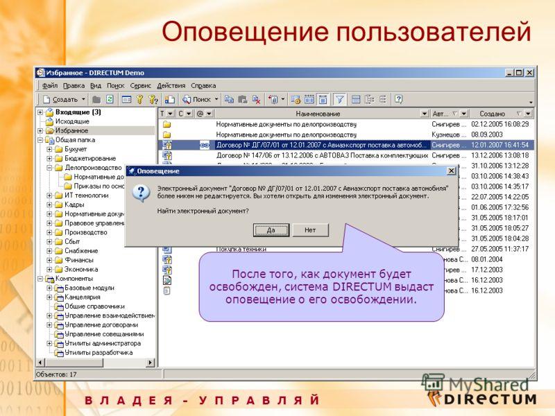 Оповещение пользователей В Л А Д Е Я - У П Р А В Л Я Й После того, как документ будет освобожден, система DIRECTUM выдаст оповещение о его освобождении.