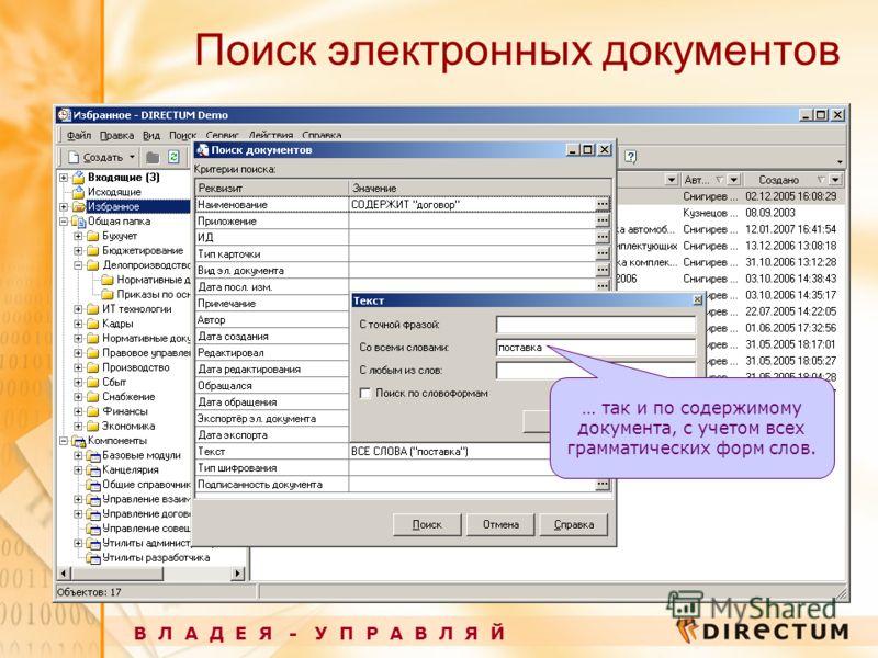 Поиск электронных документов В Л А Д Е Я - У П Р А В Л Я Й … так и по содержимому документа, с учетом всех грамматических форм слов.