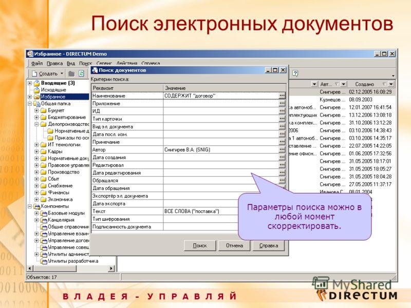 Поиск электронных документов В Л А Д Е Я - У П Р А В Л Я Й Параметры поиска можно в любой момент скорректировать.