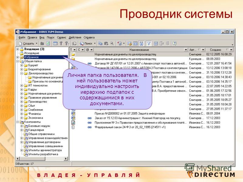 Проводник системы В Л А Д Е Я - У П Р А В Л Я Й Личная папка пользователя. В ней пользователь может индивидуально настроить иерархию подпапок с содержащимися в них документами.