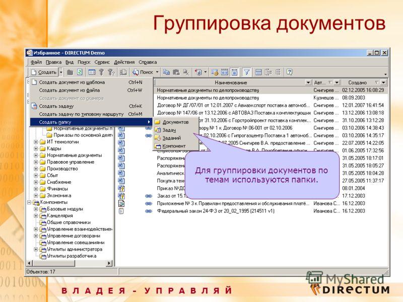 В Л А Д Е Я - У П Р А В Л Я Й Для группировки документов по темам используются папки.