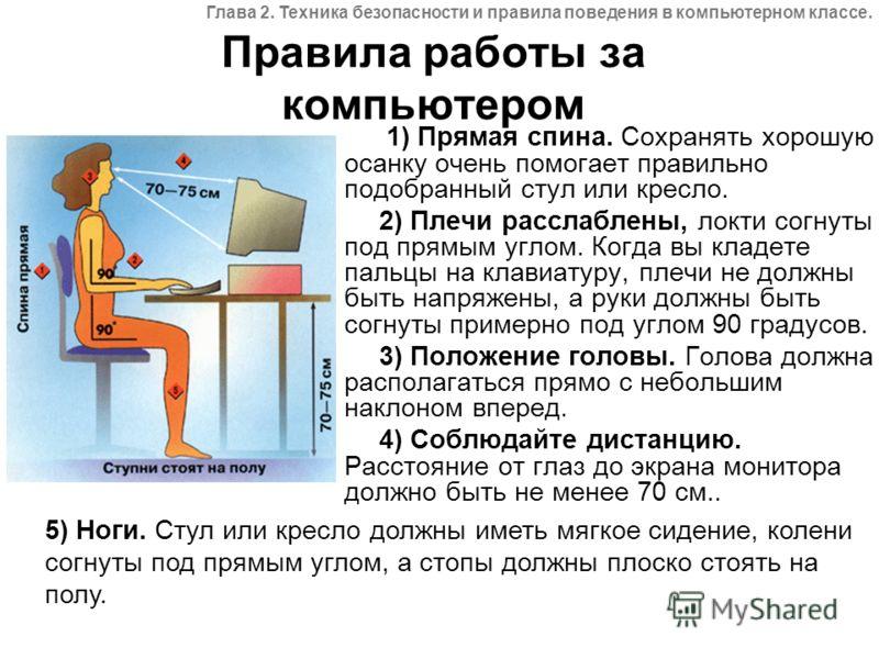 1) Прямая спина. Сохранять хорошую осанку очень помогает правильно подобранный стул или кресло. 2) Плечи расслаблены, локти согнуты под прямым углом. Когда вы кладете пальцы на клавиатуру, плечи не должны быть напряжены, а руки должны быть согнуты пр