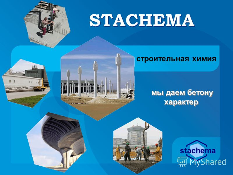 мы даем бетону характер STACHEMA строительная химия stachema