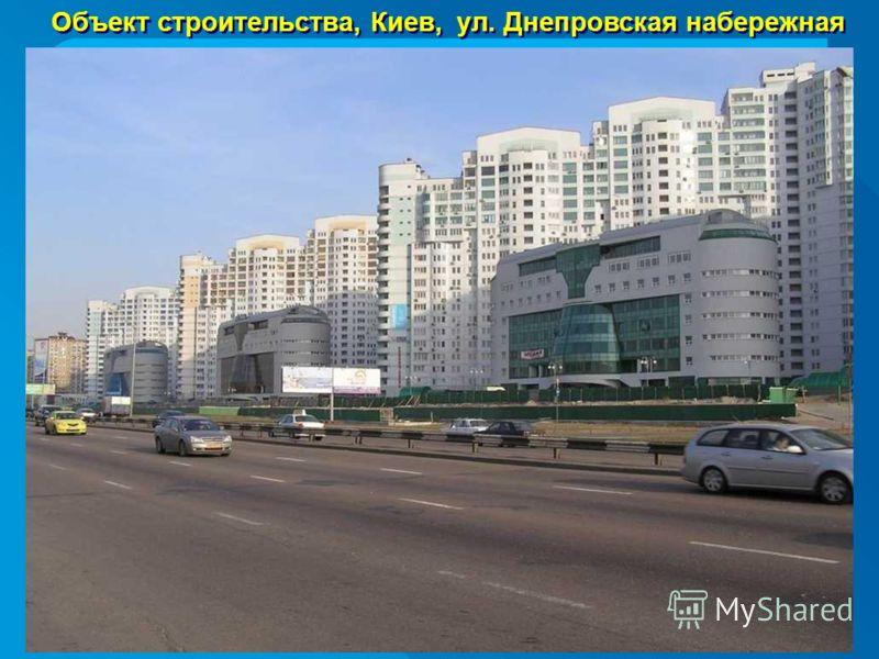 Объект строительства, Киев, ул. Днепровская набережная