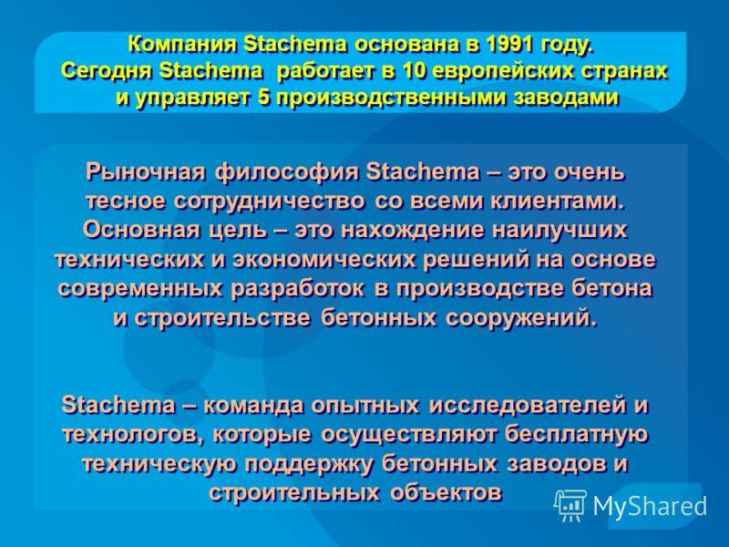 Компания Stachema основана в 1991 году. Сегодня Stachema работает в 10 европейских странах и управляет 5 производственными заводами Компания Stachema основана в 1991 году. Сегодня Stachema работает в 10 европейских странах и управляет 5 производствен
